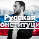 Конституция для русских: Роман Юнеман представил её проект