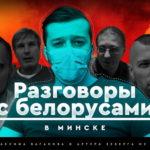 Страх над Белоруссией