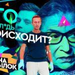 Радио «Тысячи Погромов»: от убийства Марцинкевича до скандала вокруг Навального